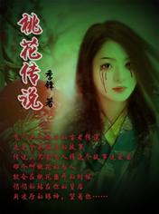 艺校女生:桃花传说