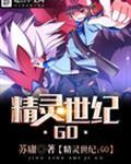 精灵世纪:GO